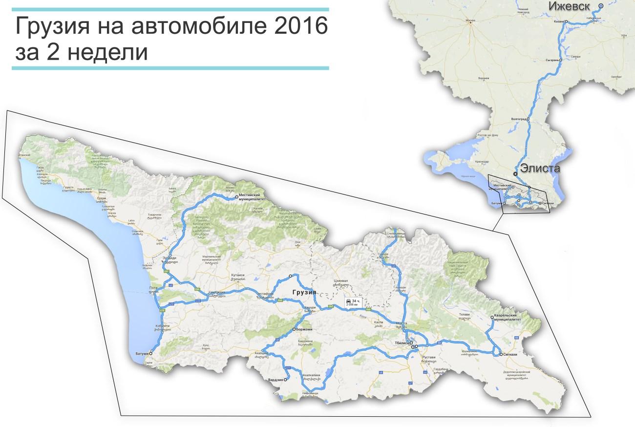 marshrut_gruziya