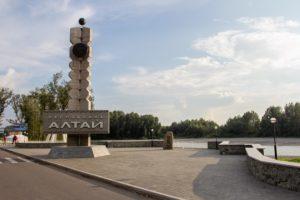 Стела Республика Алтай