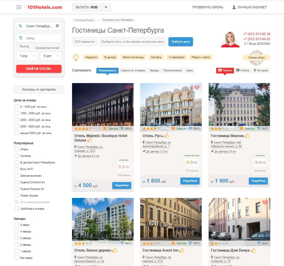 Гостиницы Санкт-Петербурга на 101Hotels.com
